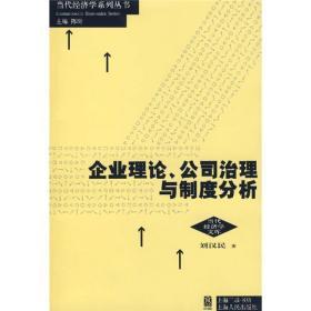 企业理论、公司治理与制度分析