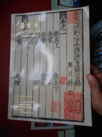 朵云轩2011秋季艺术品拍卖会——古籍善本专场【品相好】