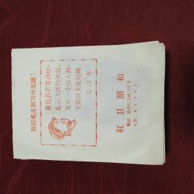 老底片(重庆地名建筑日本大轰炸相袋都有头像共60袋里面都有底片有的装好几张)