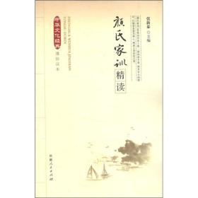 中华文化经典通俗读本:颜氏家训精读