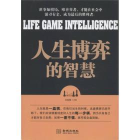 人生博弈的智慧