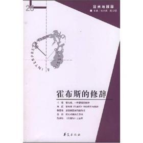 霍布斯的修辞:经典与解释辑刊26