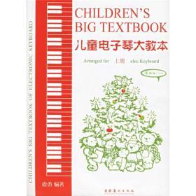 儿童电子琴大教本(上、下册)(新定价)