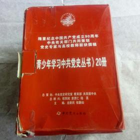 青少年学习中共党史丛书,20册全新带函套