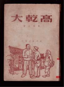 十七年小说《高幹大》49年一版一印