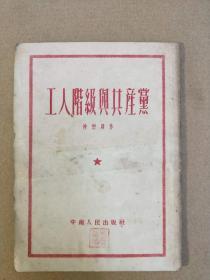 工人阶级与共产党 徐懋庸作 1952年9月 中南人民出版社