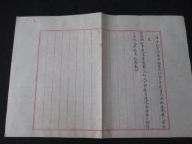 民国文献 代电文稿一份 毛笔书写 尺寸约40*28厘米 夹79