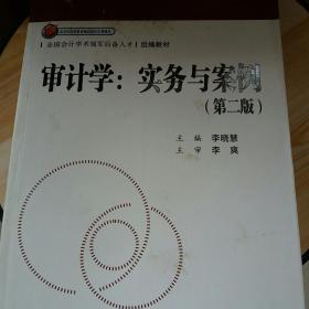 全国会计学术领军后备人才组编教材:审计学(实务与案例)(第2版)