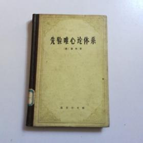 先验唯心论体系〈精)老版本1977+馆