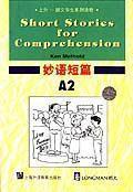 妙语短篇A2/上外朗文学生系列读物