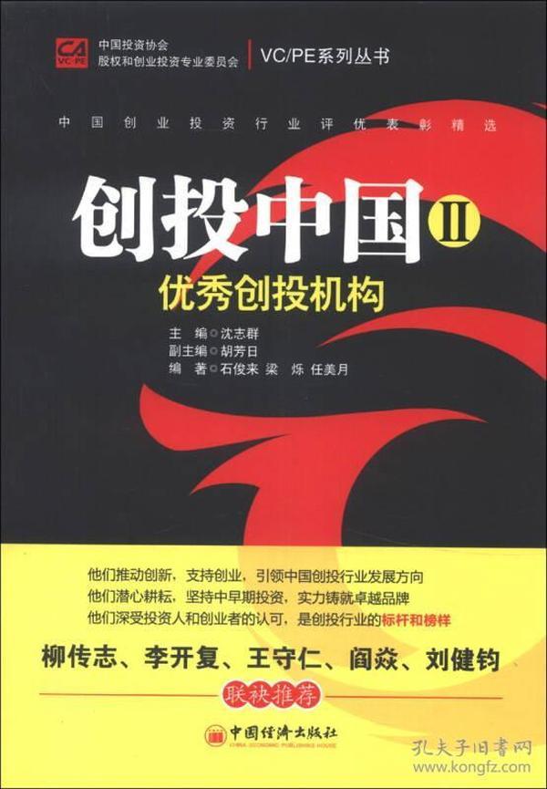 VC/PE系列丛书·创投中国(2):优秀创投机构