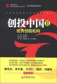 创投中国||.优秀创投机构