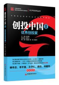 创投中国2:优秀创投家