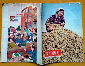 新中国妇女1955年第十二号(新中国妇女社)