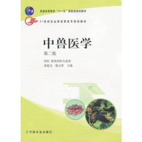 中兽医学(二版)(高职)<兽医>