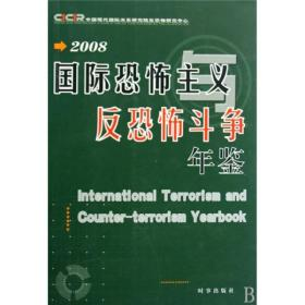 2008国际恐怖主义反恐怖斗争年鉴
