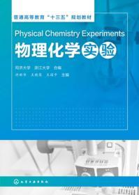 物理化学实验(许新华)9787122299796