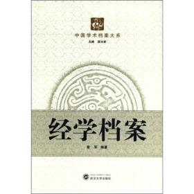 中国学术档案大系:经学档案武汉大学曾军9787307090774