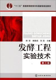 """""""十二五""""普通高等教育本科国家级规划教材:发酵工程实验技术(第3版)"""