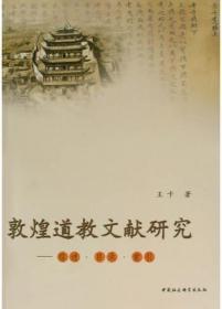 敦煌道教文献研究:综述·目录·索引
