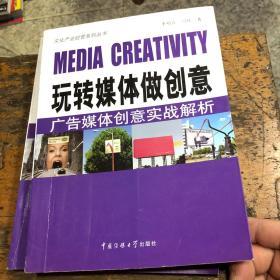玩转媒体做创意:广告媒体创意实战解析