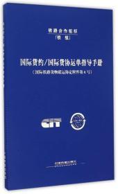 国际货约/国际货协运单指导手册