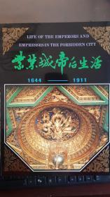 紫禁城帝后生活(1644~1911)