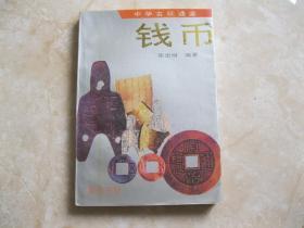 中华古玩通鉴 钱币