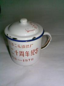 老搪瓷水缸子:继续长征 北京第二毛纺织厂建厂二十周年纪念1958——1978