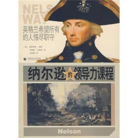 英格兰希望所有的人恪尽职守:纳尔逊的领导力课程