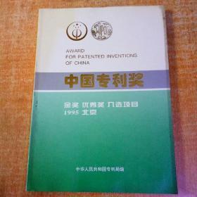 中国专利奖金奖优秀奖几选项目1995北京