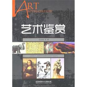 【二手包邮】艺术鉴赏 高峰 北京理工大学出版社