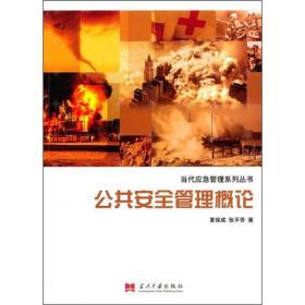 正版二手公共安全管理概论夏保成张平吾当代中国出版社9787801709592