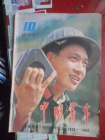 10100;中国青年1983.10 中国青年创刊六十周年1923-1983 /