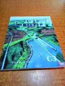 2009C3国际新景观2