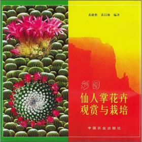 图说仙人掌花卉观赏与栽培