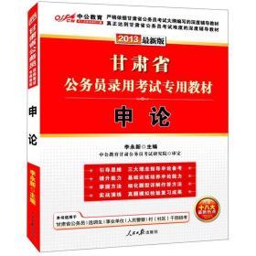 甘肃省公务员录用考试专用教材:申论