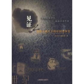 见证——老报人镜头下的中国进步史