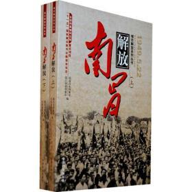 南昌解放 1949.5.22(全二册)