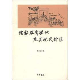 儒家教育理論及其現代價值