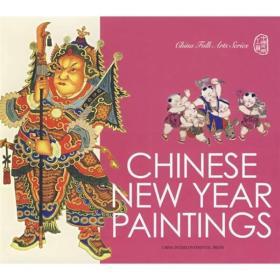 中国年画(英文版)