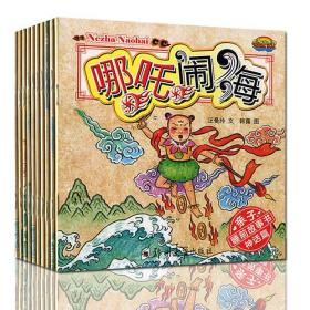 亲子睡前故事书(神话篇) 全10册