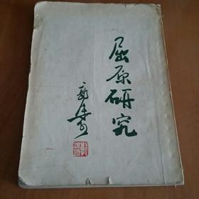 屈原研究(新文艺出版社1953年初版5000册)
