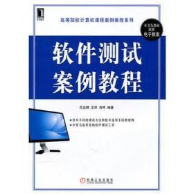 软件测试案例教程 正版 吕云翔,王洋,肖咚著 9787111320999 机械工业出版社 正品书店