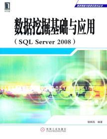 数据挖掘基础与应用(SQL Server2008)/商务智能与信息化技术丛书 正版 谢邦昌 9787111360735 机械工业出版社 正品书店
