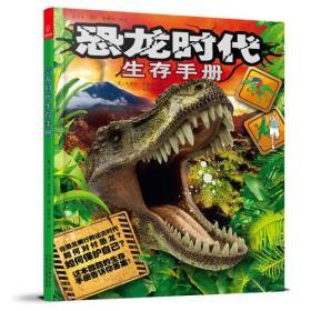 恐龙时代生存手册