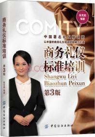 商务礼仪标准培训 徐克茹 第3版 9787518000234 中国纺织出版社