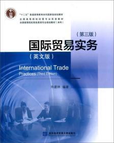 国际贸易实务(英文版 第三版)