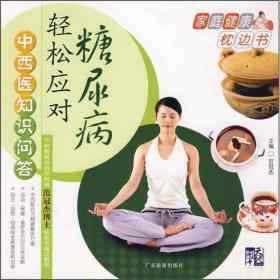 中西医知识问答:轻松应对糖尿病
