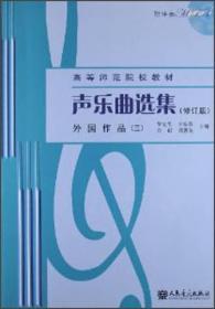 声乐曲选集(修订版)外国作品(3)